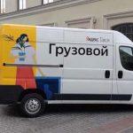 Лучшие российские авто для грузового такси
